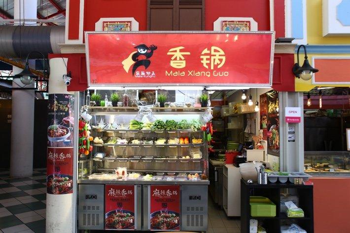 Mala Xiang Guo food stalls | Taken from tidbitsmag